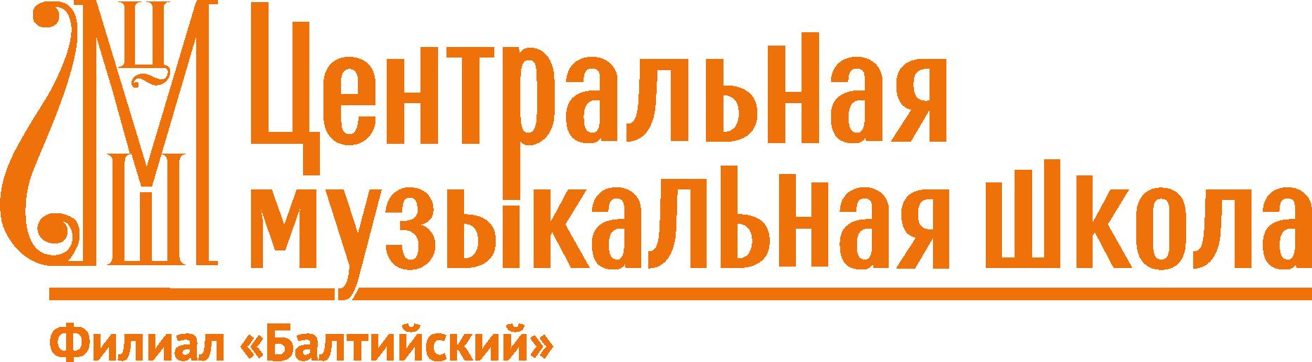 "Филиал ЦМШ ""Балтийский"""